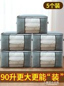 棉被收納袋衣服整理袋搬家打包神器家用裝被子的袋子衣物行李袋子 東京衣秀