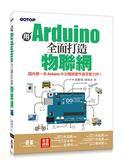 (二手書)用Arduino全面打造物聯網