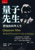 (二手書)量子先生:費曼的科學人生