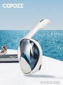 浮潛三寶面罩全臉潛水鏡面鏡全干式呼吸管兒童成人游泳裝備ATF  英賽爾