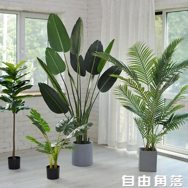 仿真植物旅人蕉假綠植盆栽擺件大室內花天堂鳥樹客廳北歐植物裝飾 自由角落
