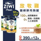 【SofyDOG】ZiwiPeak巔峰 91%鮮肉無穀狗主食罐-雞肉(390g,一箱12罐)狗罐頭 主食罐