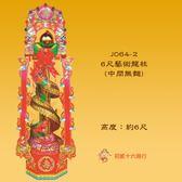 【慶典祭祀/敬神祝壽】6尺藝術龍柱(中間無麵)(6尺)