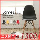 ♥多瓦娜  Eames 伊姆斯北歐風DIY餐椅/書桌椅 黑色 eyam /桌椅/可搭餐桌【二入同色】