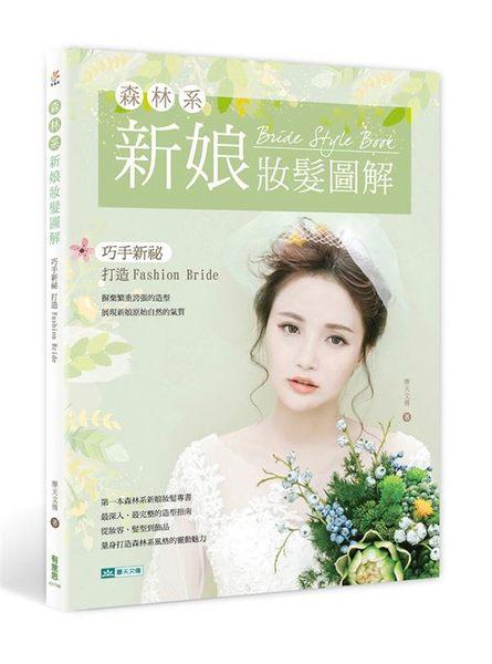 (二手書)森林系新娘妝髮圖解:巧手新祕打造Fashion Bride