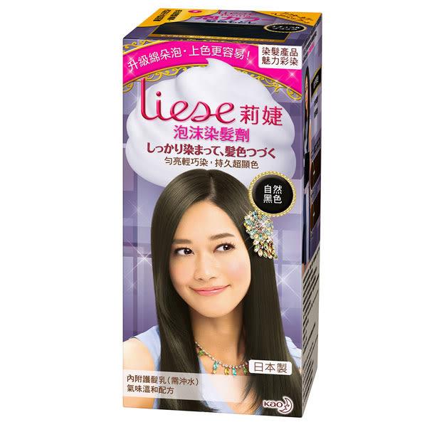 莉婕泡沫染髮劑-自然黑色【屈臣氏】