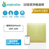 適用日立Hitachi:UDP-J100【Original Life 沅瑢】長效可水洗超淨化空氣清淨機濾