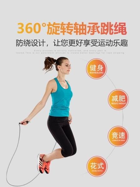 跳繩健身男女性成人運動燃脂專業 全館免運