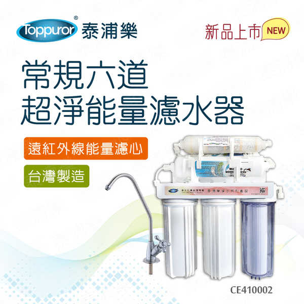 常規六道超淨能量濾水器