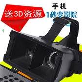 VR眼鏡虛擬現實3D智慧手機游戲rv眼睛4d一體機頭盔ar蘋果安卓手機專用谷歌手柄頭戴式 陽光好物