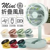 《折疊好收納!三段風速可調》Mini折疊風扇 充電風扇USB USB風扇 摺疊風扇 直立扇 風扇