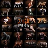 動物模型 兒童實心仿真野生動物模型大象玩具獅子老虎長頸鹿鱷魚動物園套裝