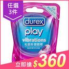【任選3件$360】Durex 杜蕾斯 ...