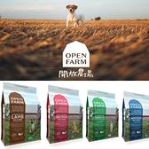 【培菓寵物48H出貨】開放農場 OPEN FARM 貓糧/貓飼料/貓糧/全齡貓 8磅(3.63kg)