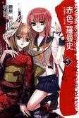 赤色/羅曼史(5):枯萎飄零、小夜之椿