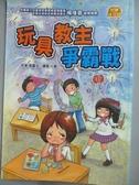 【書寶二手書T2/兒童文學_IOV】歡樂這一班(4):玩具教主爭霸戰(注音版)_張嘉文