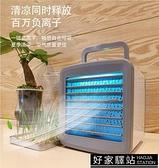 迷你充電冷風機家用空調扇電風扇車載小空調制冷加水宿舍便攜風扇