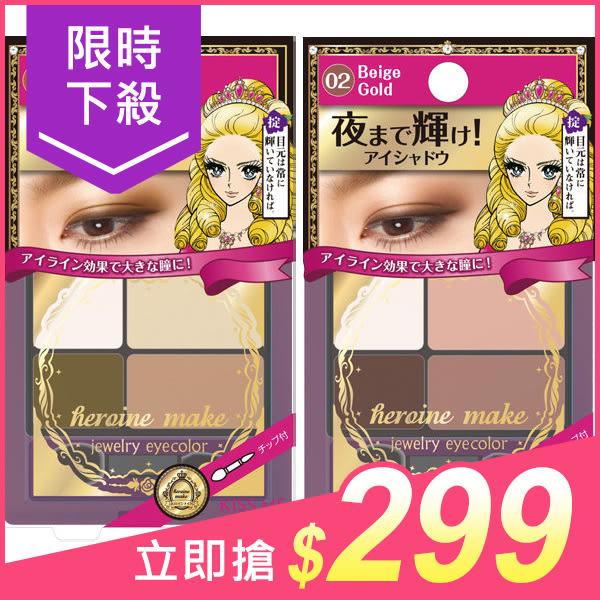 Kiss Me奇士美 花漾美姬晶艷四色眼影盤(1入) 4款可選【小三美日】原價$359