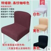 椅套 通用餐桌椅子套罩椅墊簡約酒店坐墊凳子套彈力連體家用餐布藝