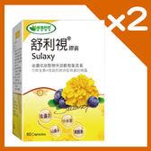 【威瑪舒培】  舒利視膠囊(葉黃素) 60顆/盒x2盒(組合價)