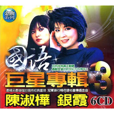 國語巨星專輯3CD 6片裝