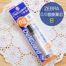 菲林因斯特《 斑馬 HB 自動鉛筆 筆芯 》ZEBRA 0.5mm P-LD10 自動筆 替芯 鉛芯 40入裝