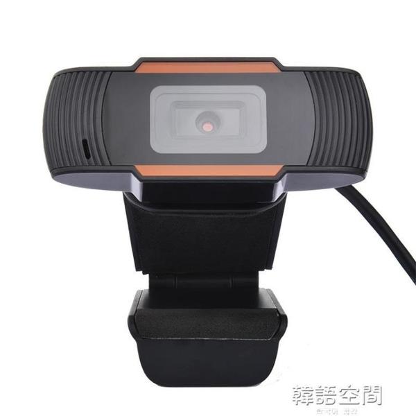 網路攝像頭 高清1080P視頻攝像頭直播攝像頭電腦攝像頭webcamUSB攝像頭現貨