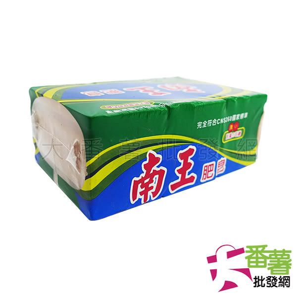 【台灣製】 3入南王肥皂 最天然環保的石鹼 衣領袖口好洗去污 [A8]- 大番薯批發網