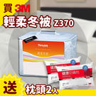 買 3M 新絲舒眠ThinsulateZ370 輕柔冬被 標準雙人 送健康防螨枕2入 /棉被/抗過敏/防蟎/水洗/枕頭