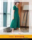 夏季新品短袖女洋裝大擺裙韓版顯瘦純色打底長裙【全館免運】