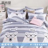 活性印染3.5尺單人薄床包涼被組-微笑時間-夢棉屋