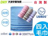LK-698 台灣製 煙斗品牌 星空毛巾四入組 中厚款 100%純棉 柔軟吸水 耐揉 耐洗 MIT微笑標章認證