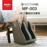 【現貨】DOCTOR AIR MF-003 MF003 3D 立體 腿部按摩器 紓壓 按摩 保固一年