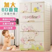 收納櫃 邊櫃 【WW-019】可愛小公主衣物玩具五層收納櫃(60面寬)style格調