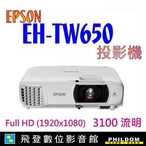 現貨 EPSON EH-TW650投影機 公司貨 EH-TW650 1920x1080 3100流明 必開發票 TW650