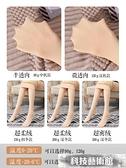 絲襪 光腿肉色神器裸感超自然絲襪女春秋冬款外穿打底褲連褲襪 交換禮物