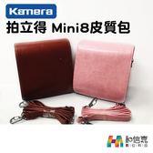 【和信嘉】Kamera FUJIFILM Mini8 Mini9 專用 皮質收納包 (附背帶) 台灣公司貨