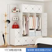樹脂衣櫃 組合衣櫃寶寶收納樹脂衣櫃成人組裝簡易衣櫥韓式加固加厚塑料塑膠jy 【免運直出八折】