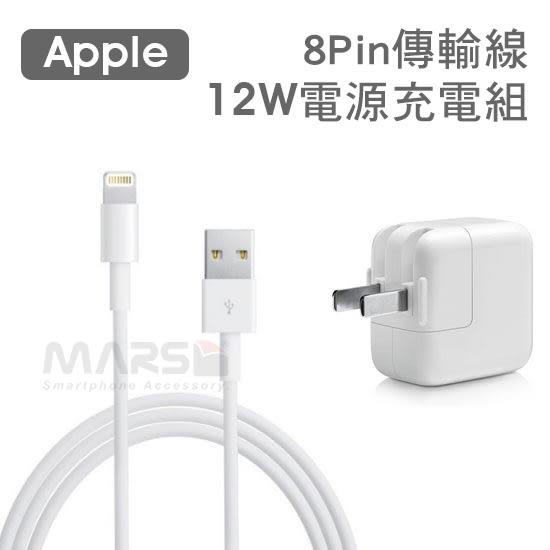 【marsfun火星樂】Apple 12W旅行充電組/8pin傳輸線/12W充電頭/旅充/USB充電器/充電線iPhone iPad