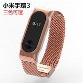 【24H出貨】小米手環3 米蘭錶帶 粗網 金屬錶帶 卡扣式 小米3代 手環腕帶 高端 商務 替換腕帶 腕帶