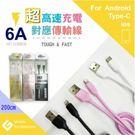 THE G Type-C USB 台灣製造 高速充電傳輸線 水管線 純銅 約200cm (2M) 認證線