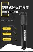 德國EROADE腳踏車打氣筒高壓家用小型迷你氣管子電瓶車籃球充氣筒 港仔會社