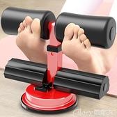 仰臥起坐輔助固定腳收腹機瑜伽運動卷腹吸盤式健腹健身器材家用板榮耀