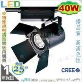 【LED軌道燈】LED 40W。美國CREE晶片。黑款 黃光 鋁製品 筒款 優品質※【燈峰照極my買燈】#gH012-1
