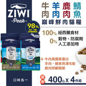 【SofyDOG】ZiwiPeak巔峰 98%鮮肉貓糧-四種口味各一(400g)