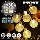 【南紡購物中心】【WIDE VIEW】太陽能防水氣泡球30顆LED裝飾燈組-暖光(SL-880Y)