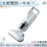 【一期一會】【日本現貨】日本 IRIS OHYAMA IC-FAC2 除螨吸塵器 塵螨 過敏 日本EMS空運直送