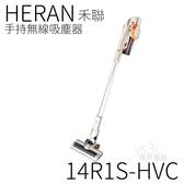 [結帳現折] HERAN 禾聯無線手持吸塵器 14R1S-HVC 軟毛地板吸頭