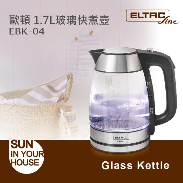 ELTAC歐頓 玻璃快煮壺 EBK-04