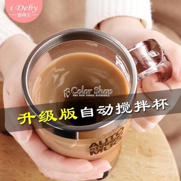 攪拌杯全自動攪拌杯電動便攜懶人咖啡杯黑科技旋轉奶昔奶茶杯搖搖水杯子 color shop